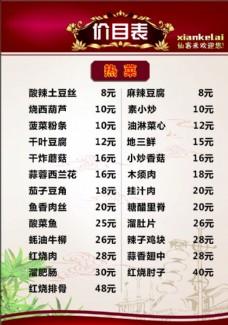 菜单 价目表 价格表