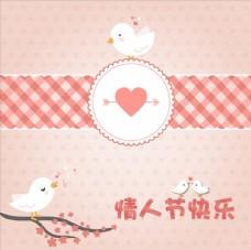 粉色卡通情人节快乐鸟儿歌唱底纹