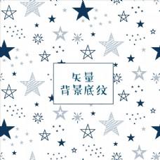 简约抽象现代白色和蓝色星星图案