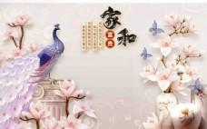 精美大气孔雀呈祥背景装饰画
