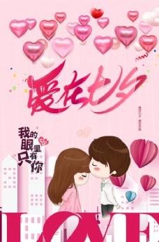 七夕节快乐海报