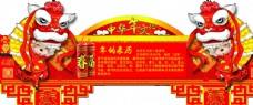 中华年文化