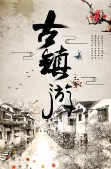 中国风古镇游海报
