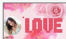 玫瑰可爱粉红521我爱你红包墙