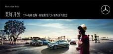 奔驰NGCC汽车主题画面
