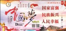 中国梦 国家富强 民族振兴