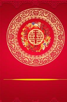 中式婚礼迎宾海报