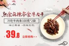 牛肉干banner图