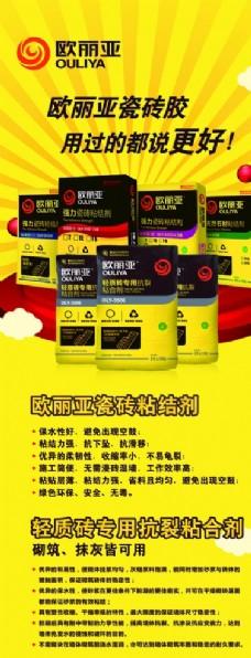 黄色底产品展架易拉宝设计模板