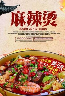 中国风古典麻辣烫餐饮美食宣传海