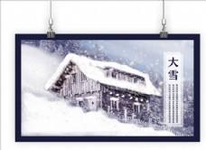 下雪木屋寒冷节气海报合成
