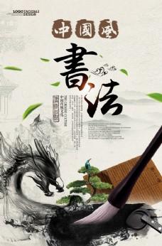 中国风水墨画书法海报