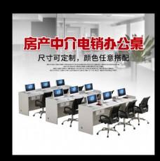 房产中介电销办公桌主图
