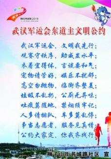 武汉军运会文明公约