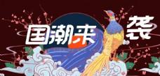 國潮來襲瑞鳥祥云圖海報中國風插