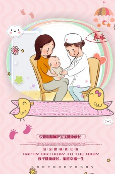 关爱宝宝健康