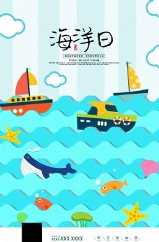 世界海洋日海报
