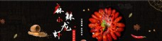 红色美食小龙虾折扣banner