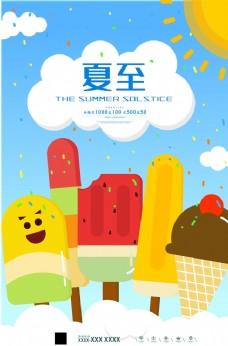 夏至冰淇淋海报
