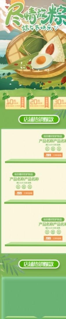 绿色插画风简约淘宝天猫手机端促