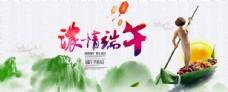 中国风淘宝浓情端午活动海报
