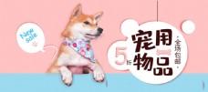 淘宝电商可爱活泼宠物用品海报