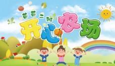 開心農場幼兒園