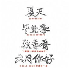 畢業季字體設計