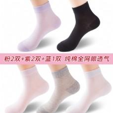 襪子主圖 短襪主圖 淘寶sku