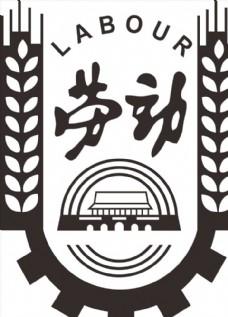 劳动标志 标志设计 矢量标志