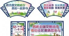 桂花宣传文化墙3
