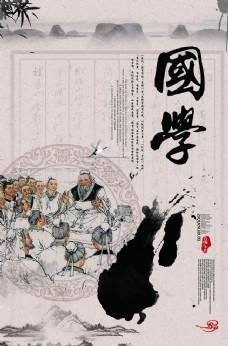 中国风国学海报