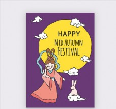卡通嫦娥和玉兔賀卡