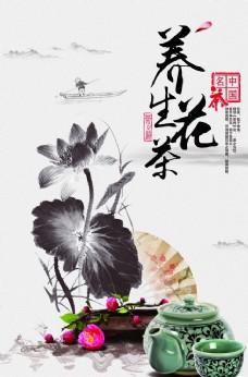 中国风茶文化海报