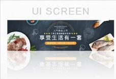 美食新品上市活动banner