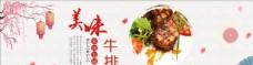 红色清新日式风格牛排美食展板