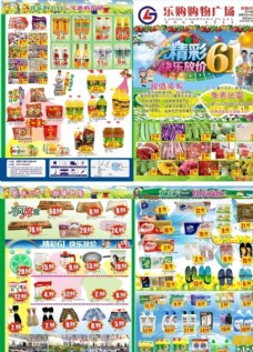 61超市宣传单   快乐六一