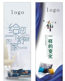 家具广告海报