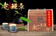 普洱茶木礼盒装