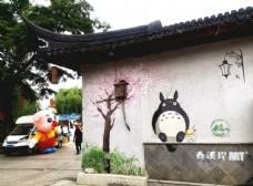 墙绘  龙猫  手绘  古镇