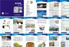 台风暴雨预防手册 安全手册