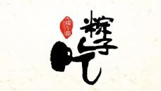 端午吃粽子书法主题