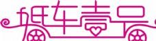 婚庆字体设计
