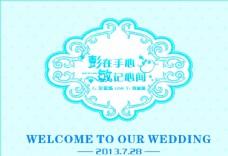 蓝色主题婚礼