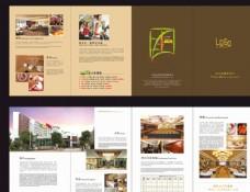 酒店宣传手册