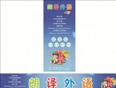 卡通蓝色背景外语宣传海报 展架