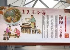 郧阳王氏三合汤餐饮商业展板海报