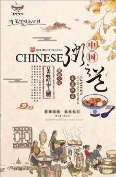 粥文化美食文化海报