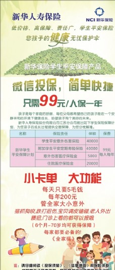 新华人寿保险展架