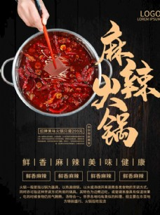 餐饮酒店麻辣火锅宣传海报